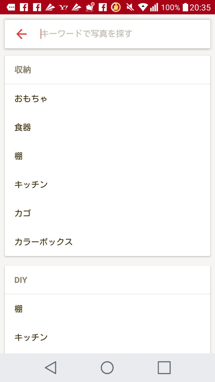 ルームクリップ検索画面